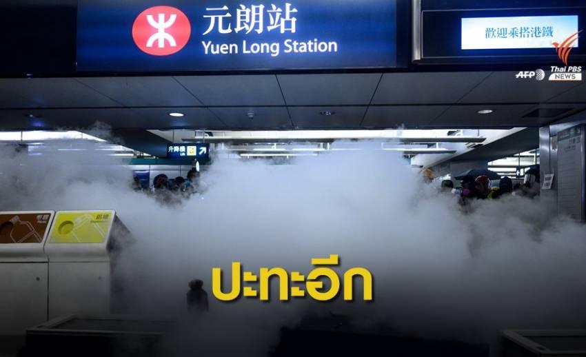 ผู้ประท้วงชาวฮ่องกง ปะทะกับตำรวจที่สถานีรถไฟใต้ดิน