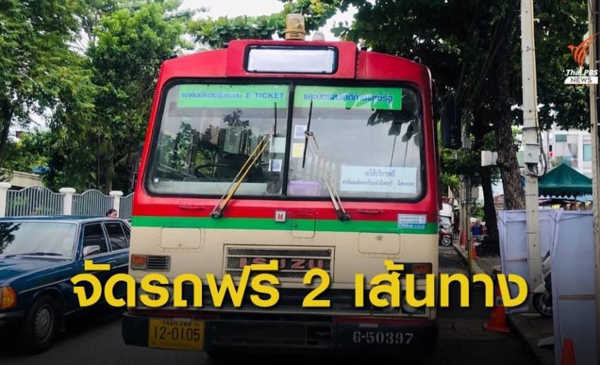 ขสมก.จัดรถ Shuttle Bus ให้บริการฟรี 2 เส้นทาง