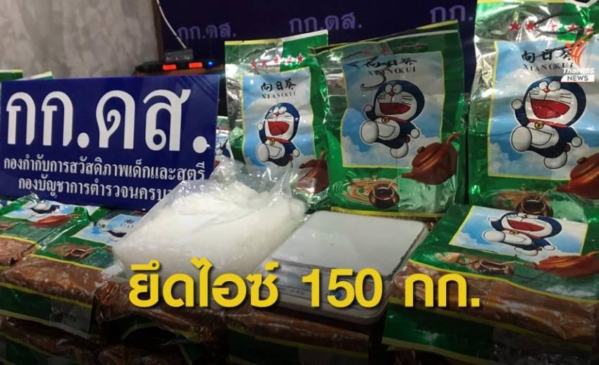 """ชุมชนเข้มแข็งแจ้งเบาะแสจับ """"ไอซ์"""" 150 กก. ซุกบ้านใน จ.นนทบุรี"""