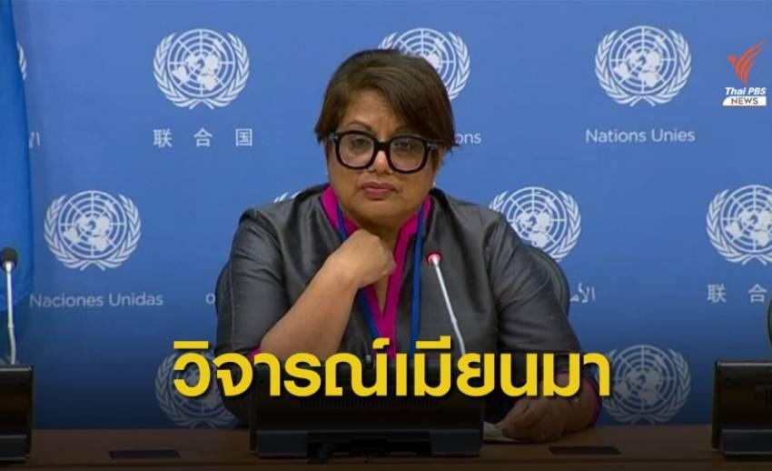 รายงาน UN วิจารณ์เมียนมาฆ่าล้างเผ่าพันธุ์โรฮิงญา