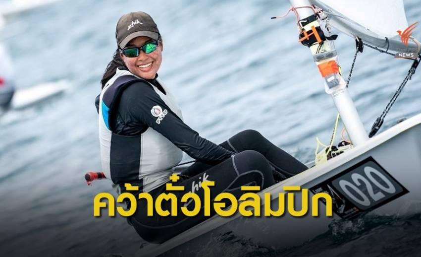 """""""น้องแบม"""" นักกีฬาเรือใบคว้าโควต้าโอลิมปิกเกมส์ ที่โตเกียว"""
