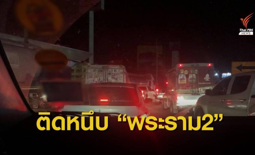 """โวยรถติด """"พระราม2"""" ยาว 2 กม. ช่วงเที่ยงคืน"""