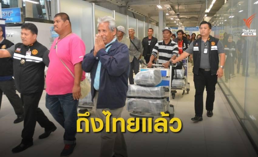 ประมงไทยในโซมาเลียชุดสุดท้าย ถึงไทยแล้ว