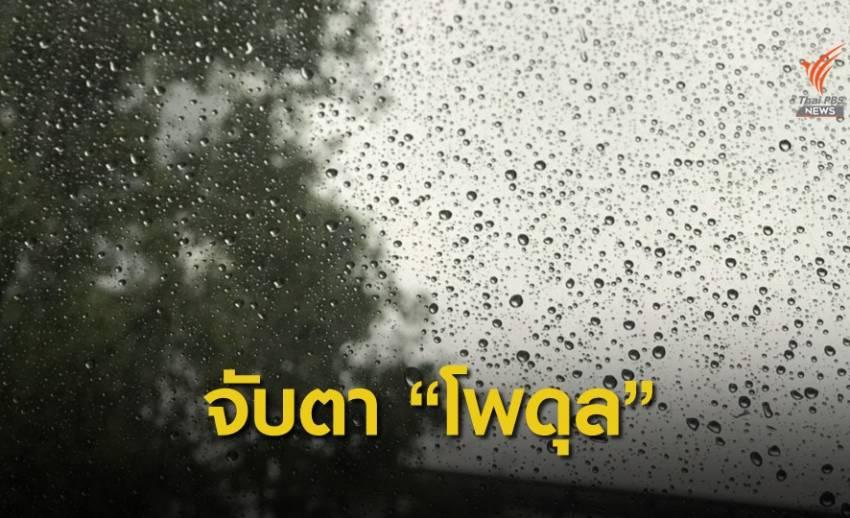 """ประเมิน """"พายุโพดุล"""" จ่อเข้าไทย  31 ส.ค.-1 ก.ย.นี้"""