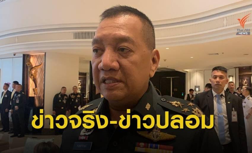 """กองทัพไทยเตือนระวัง""""เฟกนิวส์"""""""