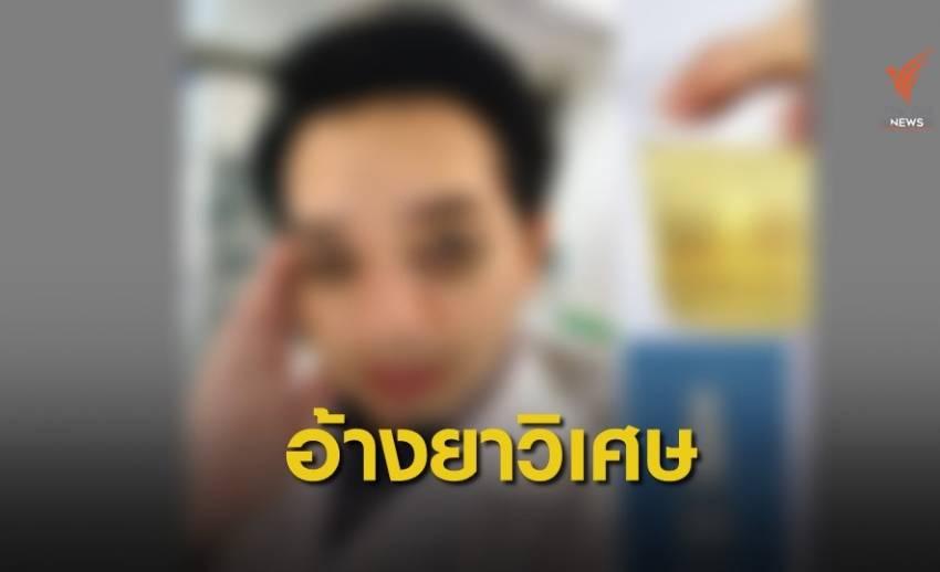 ยาวิเศษ! ครูอ้างให้เด็กดื่มฉี่กลั่นสมุนไพรแทนยาครึ่ง ชม.หายป่วย