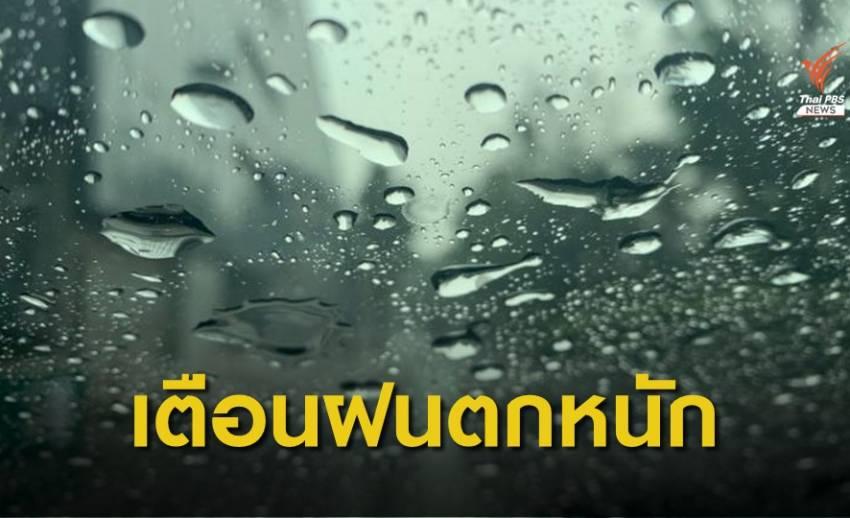 """เตือน """"เหนือ-อีสาน"""" ฝนตกหนัก เสี่ยงน้ำท่วมฉับพลัน-น้ำป่าหลาก"""