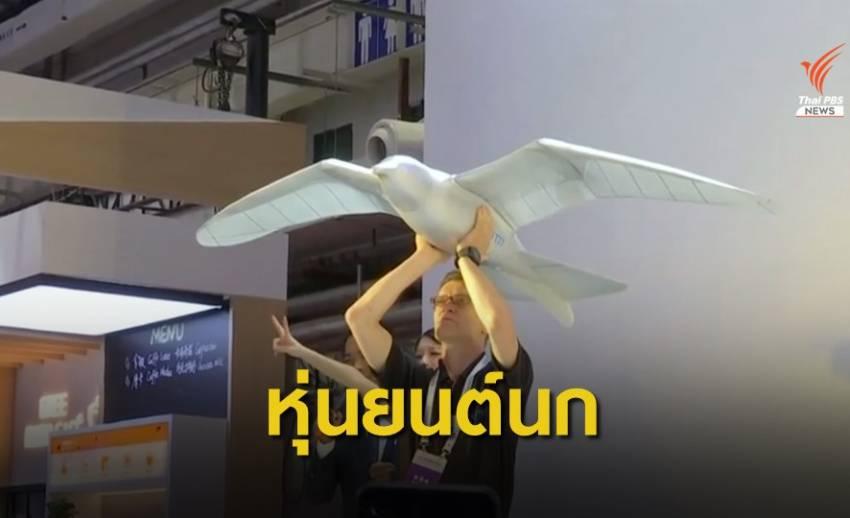 จีนโชว์หุ่นยนต์นกยักษ์ในงานแสดงหุ่นยนต์นานาชาติ