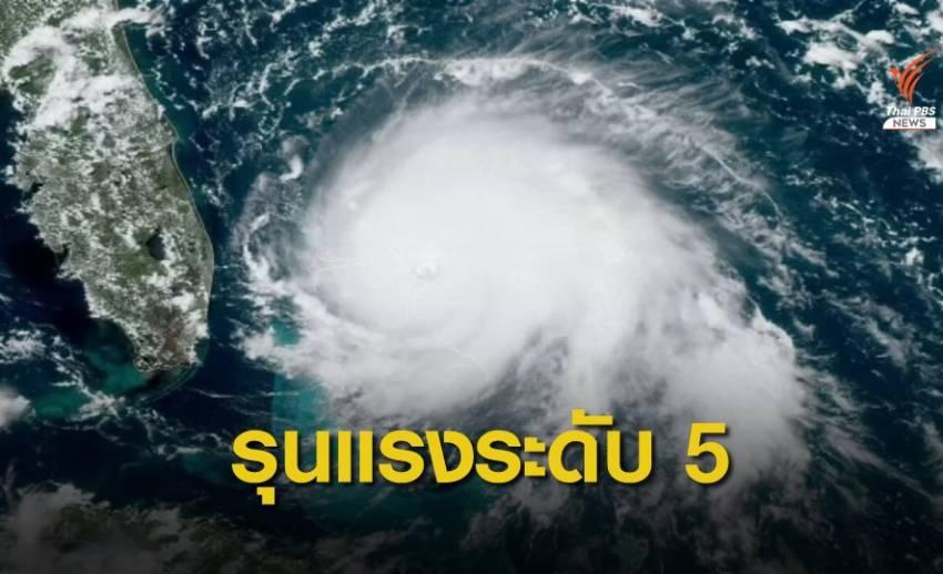 """พายุเฮอริเคนโดเรียนทวีความรุนแรงขึ้นเป็น """"ระดับ 5"""""""