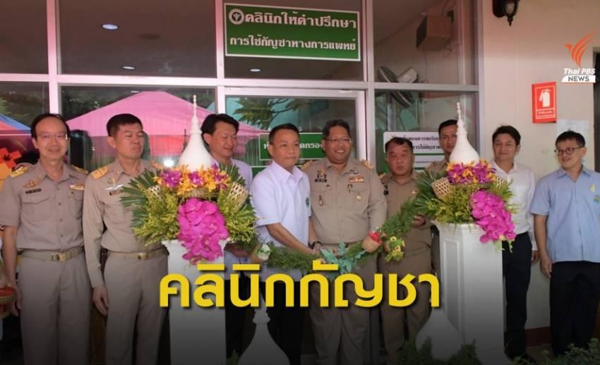 เปิดให้บริการคลินิกกัญชาแพทย์แผนไทยแล้ว