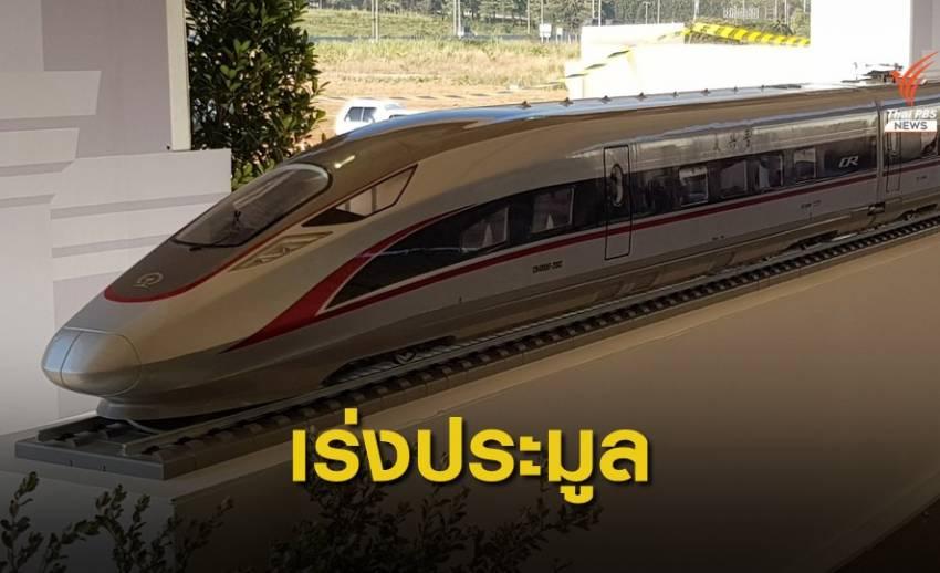 """""""ศักดิ์สยาม"""" สั่งเร่งประมูลรถไฟไทย-จีน ภายในสิ้นปี"""