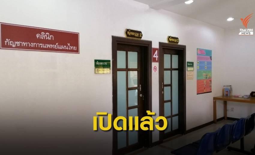 ดีเดย์! เปิดคลินิกกัญชาแผนไทย-จ่ายยาตำรับศุขไสยาศน์
