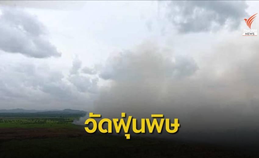ป่าพรุควนเคร็งฝุ่น PM 2.5 เริ่มเกินมาตรฐาน