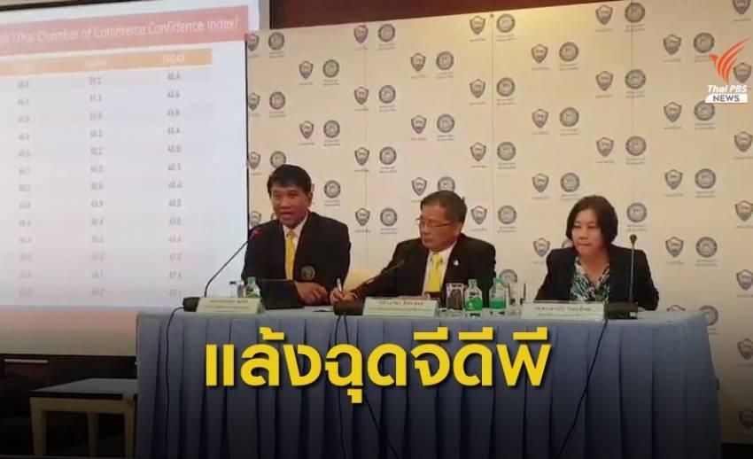 หอการค้าไทยห่วงภัยแล้งยืดเยื้อฉุดจีดีพี 62 โต 2.9 %