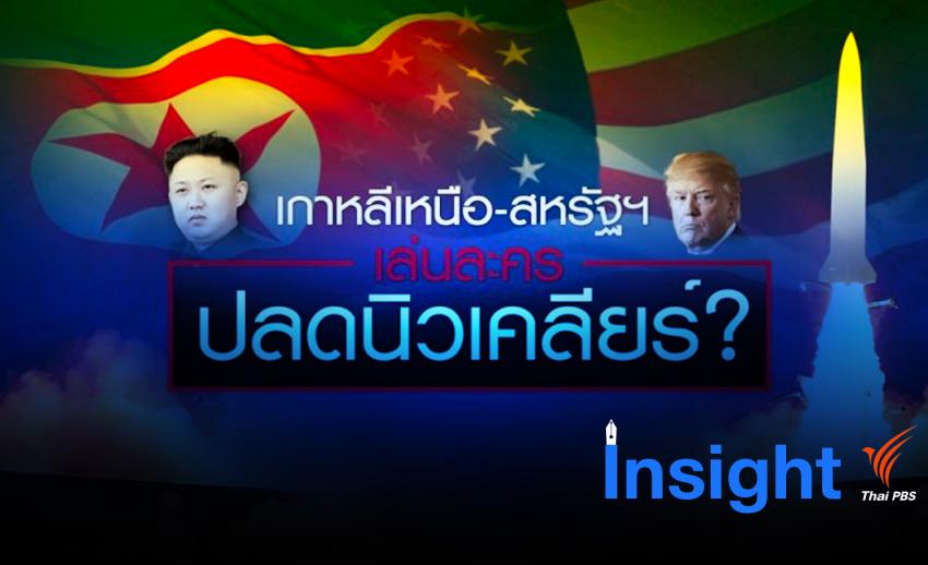Insight : ชนวนเหตุเกาหลีเหนือไม่ร่วมประชุม ARF