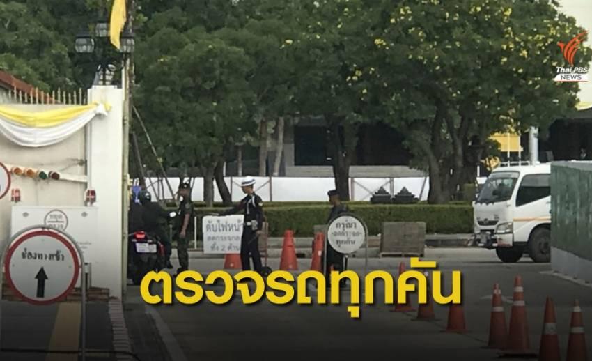 รปภ.เข้ม! กองทัพไทย ตรวจละเอียด ย้ำวิน จยย.ช่วยดูวัตถุต้องสงสัย