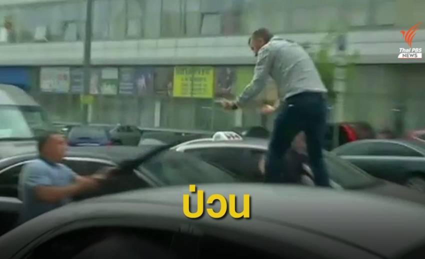 """ป่วนรถ """"เปโตร โปโรเชนโก"""" อดีตประธานาธิบดียูเครน"""