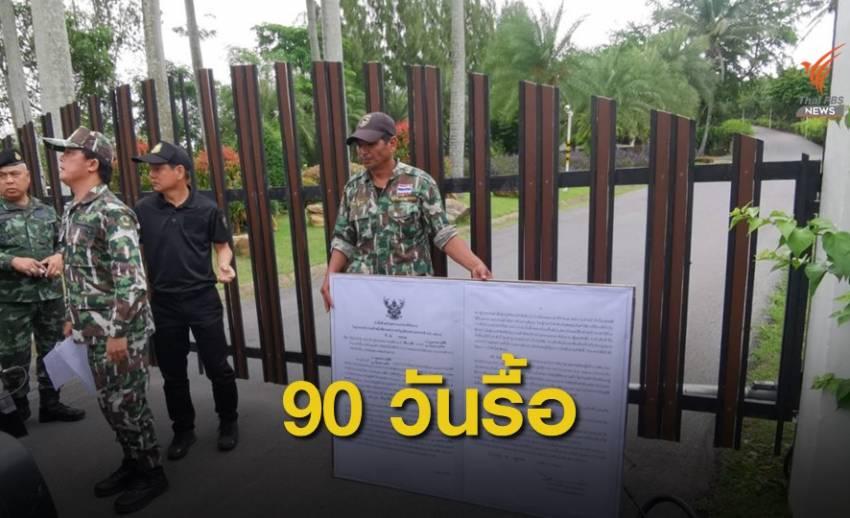 """ขีดเส้น 90 วัน """"รื้อ"""" การ์มองเต้ รีสอร์ตรุกป่า"""