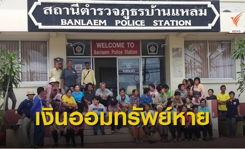 ร้องเงินสัจจะออมทรัพย์บ้านดอนเทพศักดิ์ จ.เพชรบุรี หาย 10 ล้านบาท