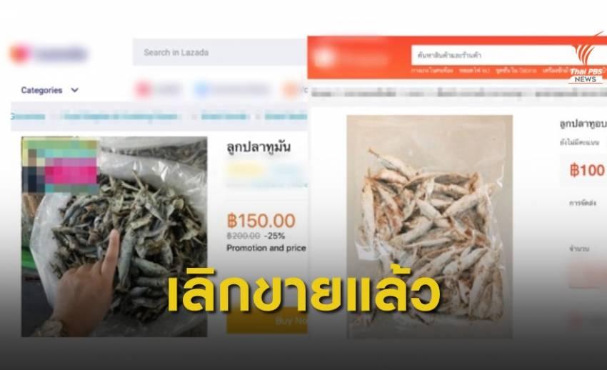 """change ขอบคุณร้านค้าออนไลน์ ประกาศไม่หนุนขาย """"ลูกปลาทู"""""""