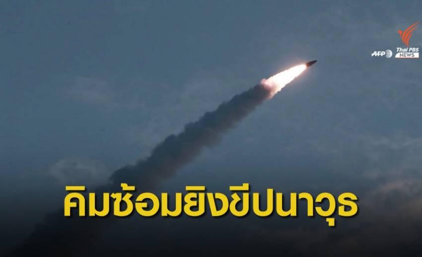 สื่อเกาหลีเหนือเผยภาพผู้นำสังเกตการณ์ทดสอบขีปนาวุธ