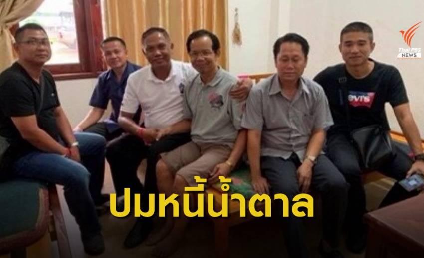 ปมหนี้น้ำตาล 7 ล้าน จับเรียกค่าไถ่นักธุรกิจไทย