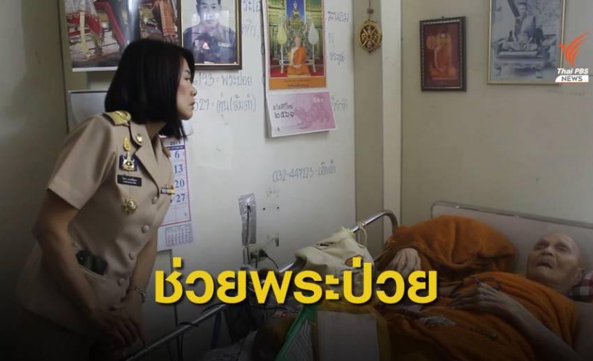 ช่วยพระภิกษุชราป่วยติดเตียงมานาน 8 ปี จ.เพชรบุรี