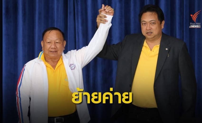 """เพื่อไทยเชื่อ """"พรศักดิ์"""" ย้ายซบพลังประชารัฐ ต่อรองคดี"""