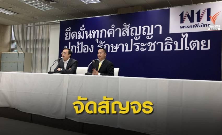 """""""เพื่อไทย"""" จัดสัญจร 5 จว.อีสาน รับฟังปัญหาภัยแล้ง"""