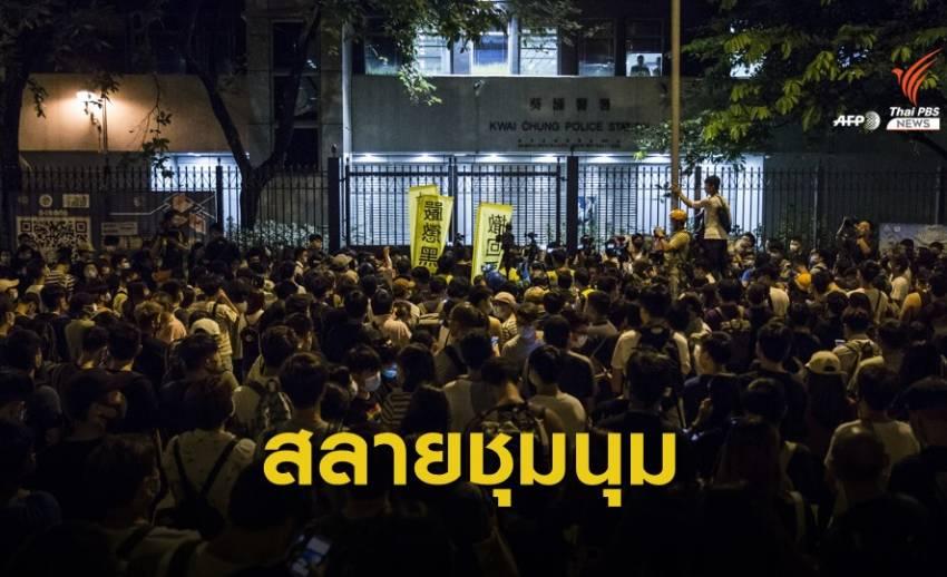 ตำรวจปะทะผู้ชุมนุม หลังกลุ่มประชาชนหลายร้อยปิดล้อมสถานีตำรวจ