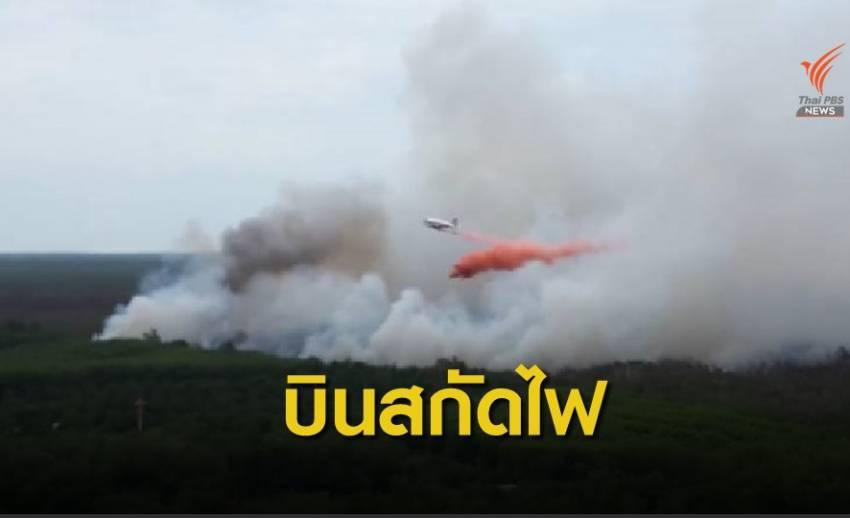 เที่ยวแรก! ทอ.ส่ง BT-67 โปรยสารดับไฟป่าพรุควนเคร็ง
