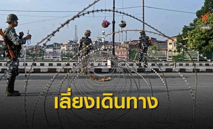 """สถานทูตฯ เตือนคนไทยเลี่ยงเดินทางไป """"อาซาดแคชเมียร์"""""""