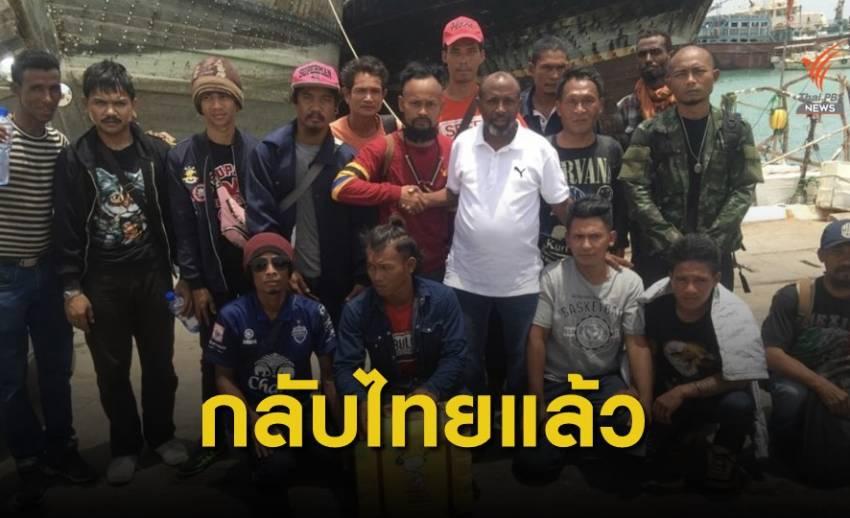 ช่วยเหลือลูกเรือไทยในโซมาเลีย กลับไทยได้แล้ว