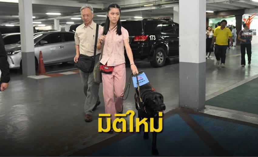 """""""ลูเต้อร์"""" ต้นแบบสุนัขนำทางคนพิการทางสายตาเข้าพื้นที่สาธารณะ"""