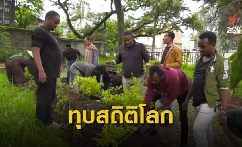 เอธิโอเปียทำลายสถิติโลกปลูกต้นไม้ 350 ล้านต้นใน 1 วัน