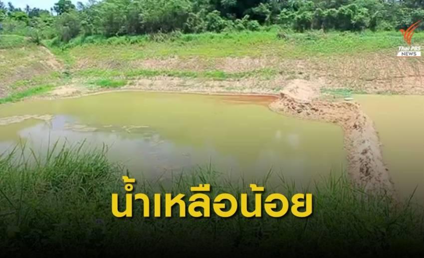หาทางรอดภัยแล้ง หลังน้ำแห้งขอด กระทบน้ำประปา
