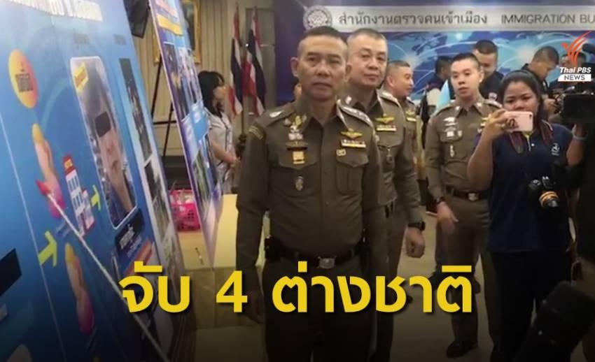ตม.รวบ 4 ชาวต่างชาติก่อเหตุเรียกค่าไถ่ หนีกบดานไทย
