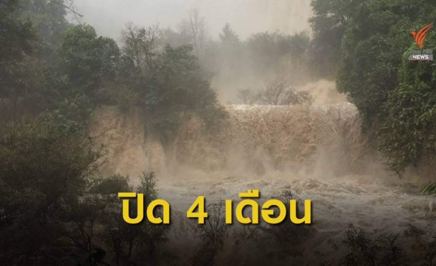 """""""น้ำตกทีลอซู"""" งดให้เข้าชม """"ฟื้นผืนป่า-ขยายพันธุ์สัตว์"""""""