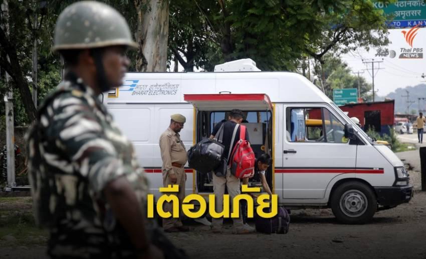 อินเดียเตือนก่อการร้ายในแคชเมียร์