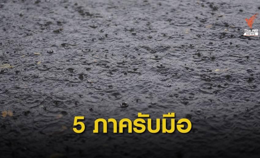 """เตือน 5 ภาคฝนตกหนักจากอิทธิพล """"วิภา"""" เสี่ยงน้ำท่วม-น้ำหลาก"""