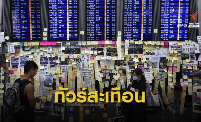 """ประท้วง """"ฮ่องกง"""" ปิดสนามบิน กระทบทัวร์ไทย"""