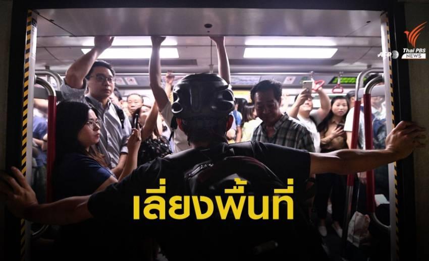 เตือนคนไทยในฮ่องกง เลี่ยงพื้นที่ชุมนุม เผื่อเวลาเดินทาง