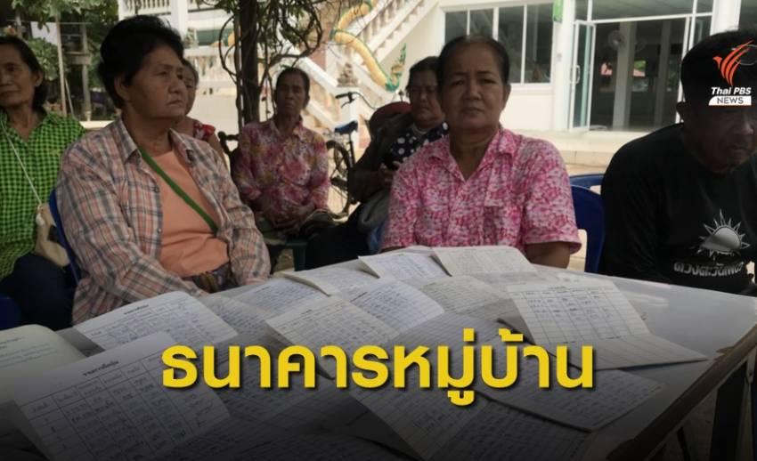 ธ.หมู่บ้าน ขาดสภาพคล่อง ถอนเงินไม่ได้ กว่า 2 ล้านบาท