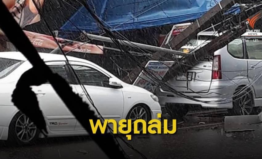 พายุฝนถล่มสุราษฎร์ฯ พัดเสาไฟหักทับรถชาวบ้านเสียหาย