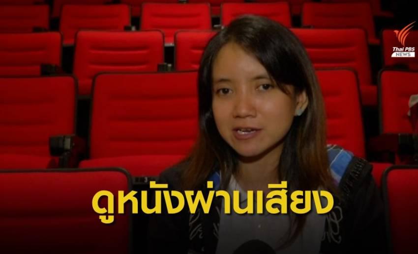 การสร้างภาพยนตร์เพื่อผู้พิการทางสายตา
