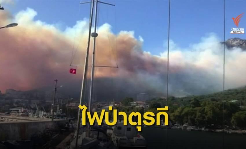 ไฟป่าในตุรกีลุกลามเข้าใกล้เขตชุมชน