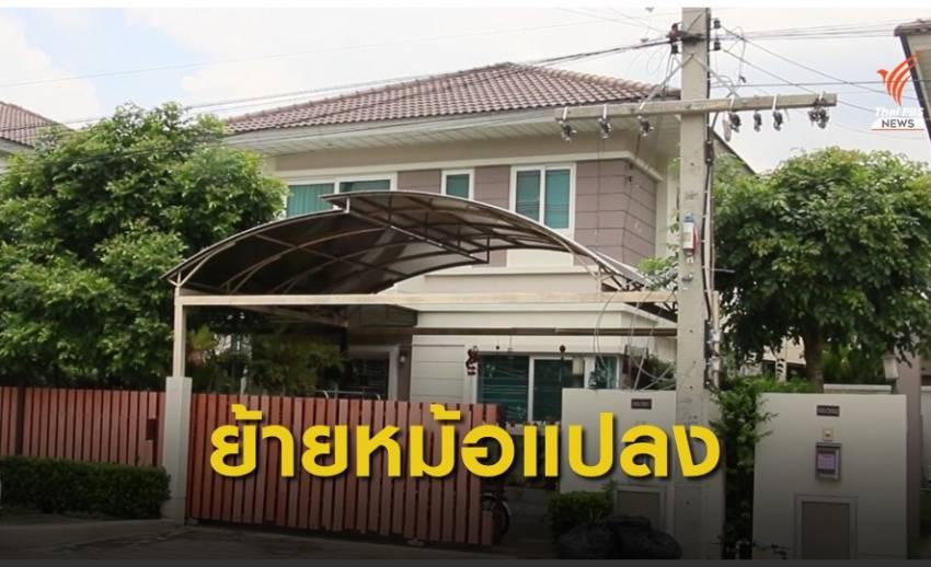 ย้ายหม้อแปลงไฟฟ้าแรงสูงติดตั้งหน้าบ้าน