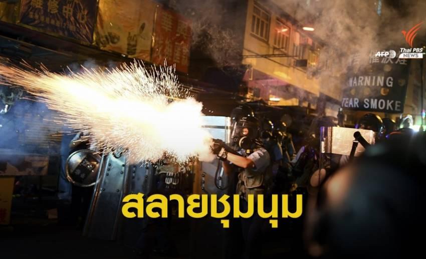 เจ้าหน้าที่ใช้แก๊สน้ำตาสลายชุมนุมกลุ่มประท้วงในฮ่องกง