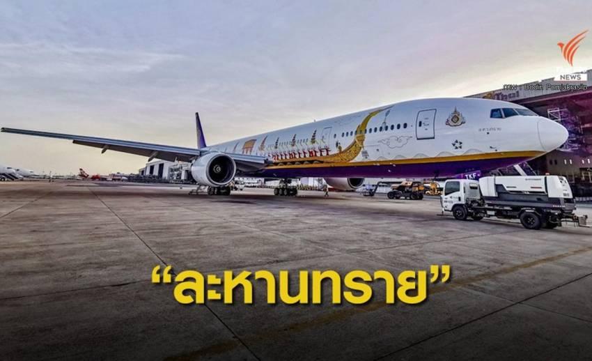 """การบินไทยเผยโฉมโบอิ้งประดับลาย """"เรือพระที่นั่งสุพรรณหงส์"""""""