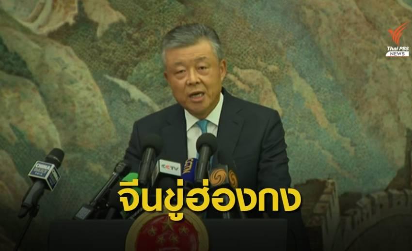 ทูตจีนเตือนพร้อมใช้กำลังปราบผู้ชุมนุมในฮ่องกง